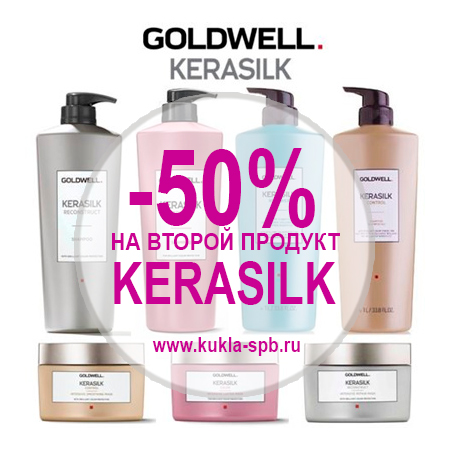 АКЦИЯ на KERASILK Keratin Treatment Service