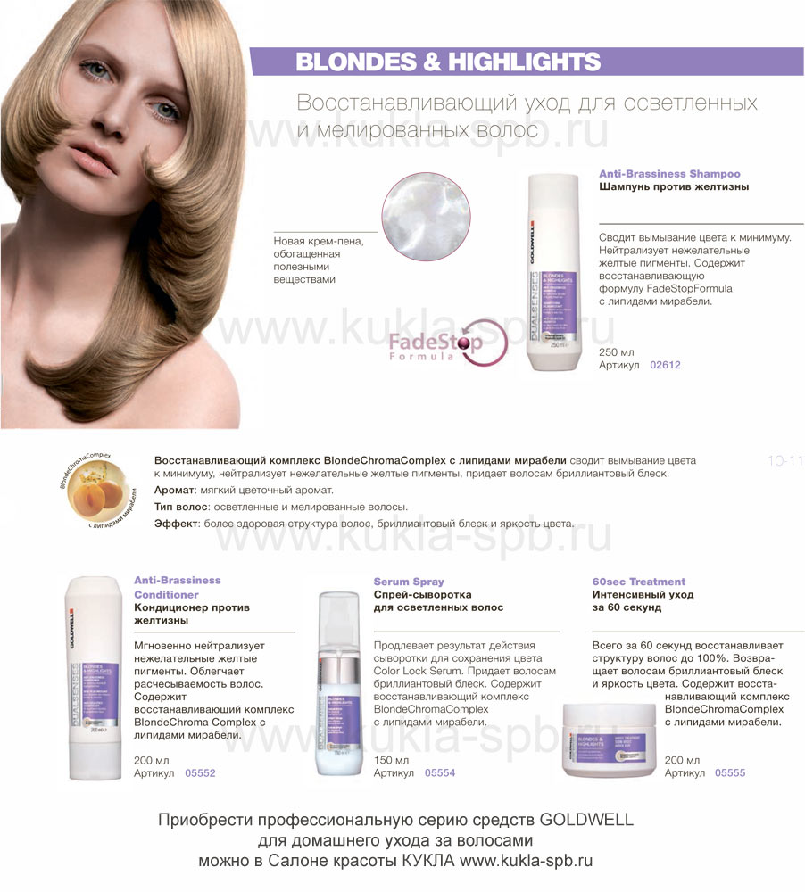 купить GOLDWELL Rich Blondes & Highlights